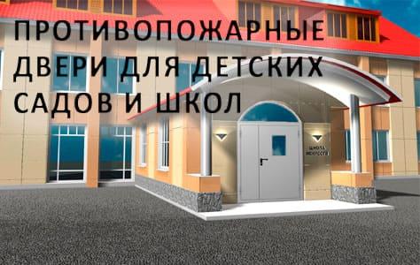 Противопожарные двери для детских садов и школ