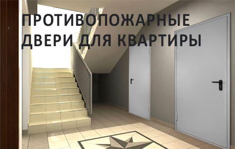 Противопожарные двери для квартиры