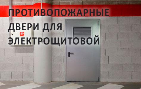 Противопожарные двери для электрощитовой