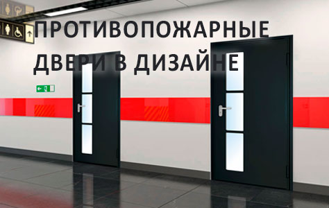 Противопожарные двери в дизайн, лифтовой холл и офис