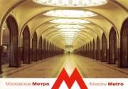 Московское метро не выдержало противопожарную проверку