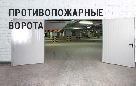 Распашные противопожарные ворота EI-60, EI-90