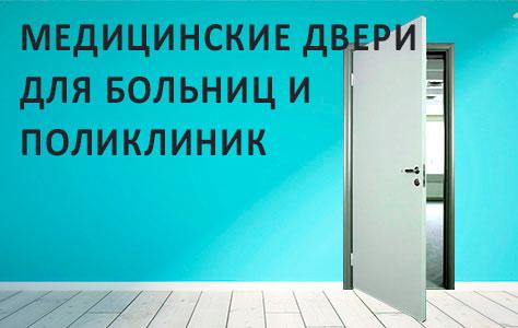 Медицинские двери для больниц и поликлиник