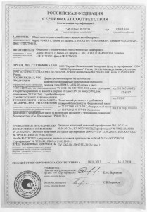 Сертификат двери ДПМ-1 (EIS-60)