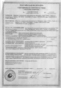 Сертификат двери ДПМ-1 (EI-60)-о