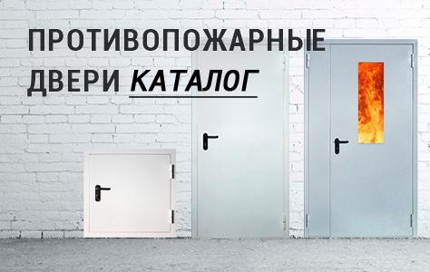Противопожарные двери купить в Москве: каталог от производителя